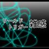 案の定の香取回【ワールドトリガー 2nd Season 第7話 勝負】雑感レビュー