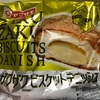 ヤマザキ ザクザクビスケットデニッシュ カスタード 食べてみました