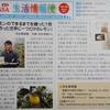 朝日新聞 生活情報便