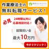 作業療法士WORK【OT転職サイト】