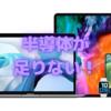 MacBook,iPadは半導体不足の影響を受ける?〜今後のリリース,安定供給が心配です〜