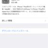 iPhone 6sをiOS 10.1にアップデートしました。Pay、マップの更新に注目。何気に安定した気がする。