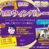 【神戸元町1番街】「元町1番街 第4回 ハロウィンパレード」に参加し、体験記事を作成【募集は終了しました】
