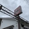 鎌ヶ谷 製麺堂てつ