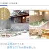 《泉崎》500円で源泉かけ流し。湯の花を浴びる露天。