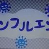 「さしすせそ」でインフルエンザ撃退!今年もインフルエンザの季節がやってきた!