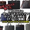 1万円以下の安いビジネスバッグでかっこよく決める(ナイロン製編)【20代・30代・40代・50代】