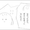 【絵日記】もじお妊娠中の記録~つわりの始まり編~