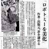 ブラック・ジャック、ロボトミー抗議事件・①