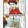 4コマ漫画 悲熊「クーポン」
