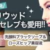 【実録】美容皮膚科を選ぶ時の注意してほしいこと
