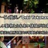 【オービィ横浜/Orbi Yokohama】つまらないと言う口コミが多かったけど、カピバラ、猫、ひよこまで!動物とのふれあい体験が充実で大満足♡