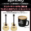 NTシリーズ アニバーサリーモデル発売記念キャンペーン