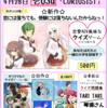 Comic1☆7詳細情報