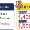 月額1,000円から使える無制限WiFi「KINGWiFi」を契約した