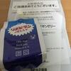 日本のコメディアン志村けんさん死去、大正製薬『リポビタンJELLY』当選!