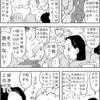 WEB漫画|町内会と私005|「やってみたら良いこともある」が一番タチ悪い