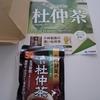 小林製薬杜仲茶