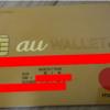 au WALLETゴールドカードの入会キャンペーンが残念だった話
