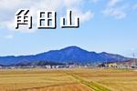 春の息吹を感じに角田山へ「浦浜コース」~「五ヶ峠コース」
