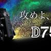 フルサイズ一眼レフ Nikon D750 を導入