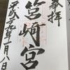 福岡にある筥崎宮で鳩みくじをひいて御朱印をいただく