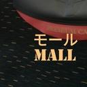モール ~MALL~