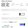 Windows Phone 版 Office 365 Admin の新機能