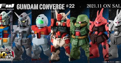 【FW GUNDAM CONVERGE】CONVERGE ♯22が6/18(金)13時から受注開始!さらに♯Plus03の情報も初公開!!