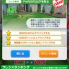 【みんゴルアプリ】東京グランドゴルフガーデンHOLE9攻略