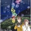 今年の冬も千枚田で「あぜのきらめき」が開催♪そして輪島たび色の2人、、、忘れられていなかった (`;ω;´)