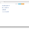 mBaaSを使ってブログを作る(その2)「認証機能を追加」
