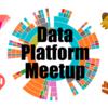 「Data Platform Meetup#1」を開催しました & 全発表レポート #DPM