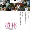 07月10日、沢村一樹(2013)