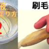 パンに卵液を塗る時の『プロの技』教えます。2【刷毛編】