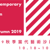 台北アートフェア2019秋@オークションセンターに出展します