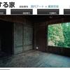 大地の芸術祭「脱皮する家」までのアクセスマップ