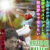 8年目のフルスイング!札幌に突き刺さった初ホームラン ○M9ー4F
