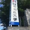 学食巡り 未遂 日本文化大学
