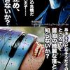 町田市広報課様 新型コロナ感染拡大防止ポスター