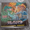 リミックスバウトを1BOX購入!