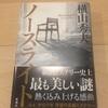 『ノースライト』横山秀夫  /  家を造ることは家族の人生を形作ること