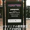 パタゴニアが御殿場アウトレットに期間限定ショップをオープン!!