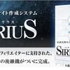 ルレアの実践に欠かせないシリウスを買いましたが、セキュリティソフトの例外設定に苦戦。
