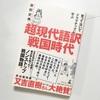 どちらの生き方がかっこいい?『超現代語訳戦国時代』を読んで現代の生き抜き方に思い悩むで候。
