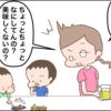 【4コマ漫画】子連れで居酒屋に行ってきました
