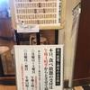 「築地玉寿司」に行ったら、こんな看板が・・・