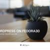 fedora30 WordPressでサイトを作る