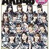 AKB48 53rdシングル 世界選抜総選挙の雑感