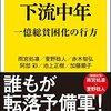 【読書感想】下流中年 一億総貧困化の行方 ☆☆☆☆
